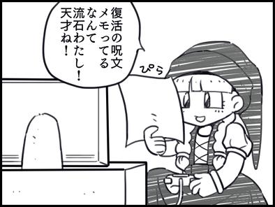 ドラクエ漫画その4 サムネイル