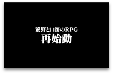 世界観紹介バナー