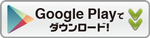 『ビーナスイレブンびびっど!』をGooglePlayでダウンロード!