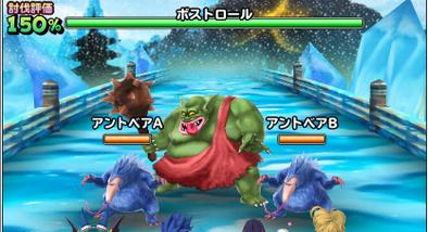 ボストロール(伝説級)の戦闘開始時の画像