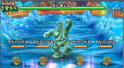 だいまじんの(伝説級)の戦闘開始時の画像
