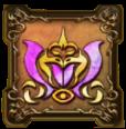 バラモスの紋章・上