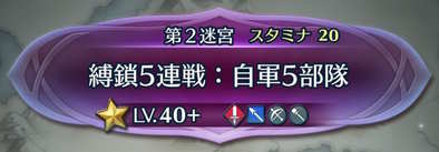 第2迷宮「縛鎖5連戦:自軍5部隊」