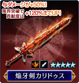 焔牙剣カリドゥスの画像