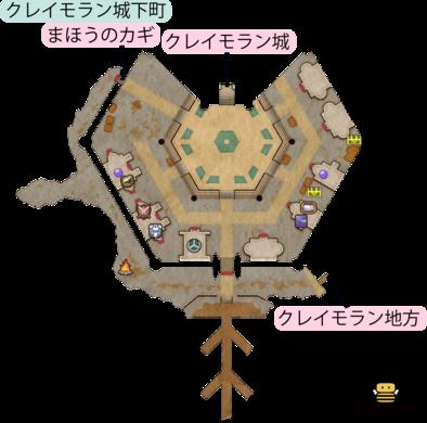 クレイモラン城下町のマップ