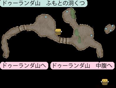 ドゥーランダ山・ふもとの洞くつ(PS4)のマップ