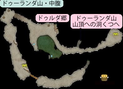 ドゥーランダ山・中腹(PS4)のマップ