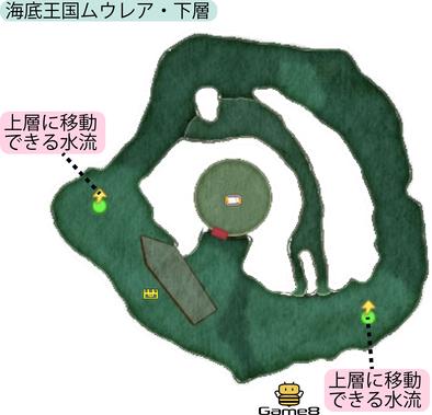 海底王国ムウレア・下層のマップ