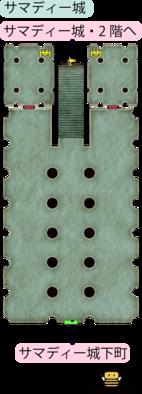 サマディー城・1階のマップ
