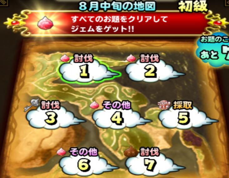 8月中旬の地図(初級)の画像