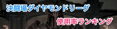 決闘場ダイヤモンドリーグ使用率ランキング