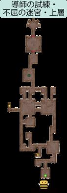 導師の試練・不屈の迷宮・上層のマップ
