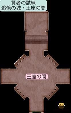 賢者の試練・追憶の城・玉座の間のマップ