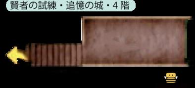 賢者の試練・追憶の城・4階のマップ
