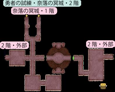 勇者の試練・奈落の冥城・2階のマップ(PS4)