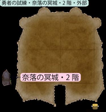 勇者の試練・奈落の冥城・2階・外部のマップ(PS4)