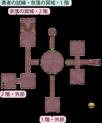 勇者の試練・奈落の冥城・1階のマップ(PS4)