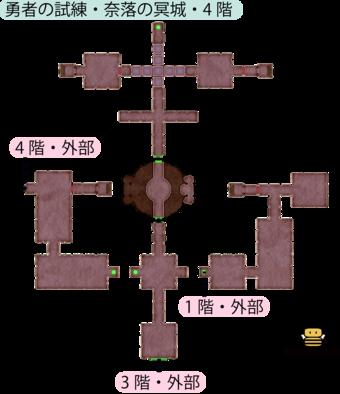 勇者の試練・奈落の冥城・4階のマップ(PS4)