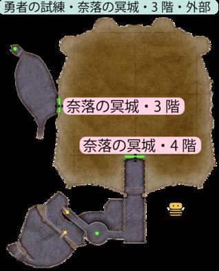 勇者の試練・奈落の冥城・3階・外部のマップ(PS4)