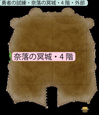勇者の試練・奈落の冥城・4階・外部のマップ(PS4)