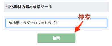 検索の手順②
