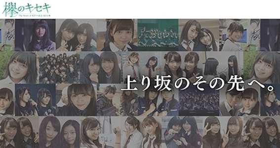 欅坂46初となる公式ゲームアプリ『欅のキセキ』、「Yahoo!ゲーム」にて今秋配信決定!