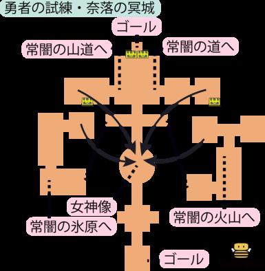 勇者の試練・奈落の冥城のマップ(3DS)