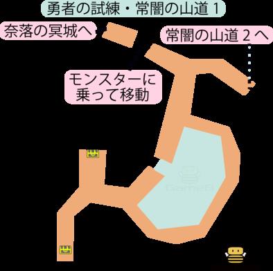 勇者の試練・常闇の山道1のマップ(3DS)
