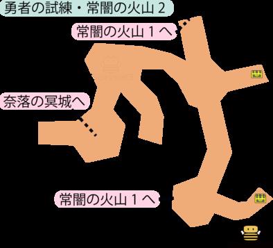 勇者の試練・常闇の火山2のマップ(3DS)