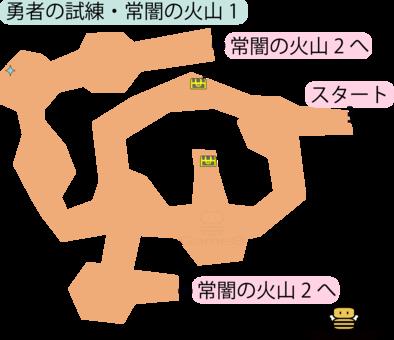 勇者の試練・常闇の火山1のマップ