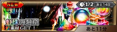 虹珠の洞窟画像