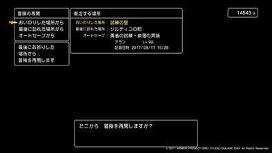 PS4全滅から復活する時の画像