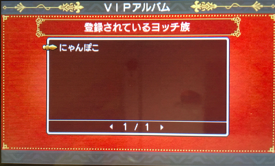 VIP登録の手順の画像4