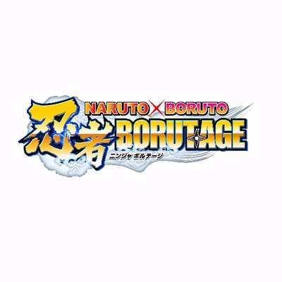 NARUTO X BORUTO 忍者BORUTAGEの画像