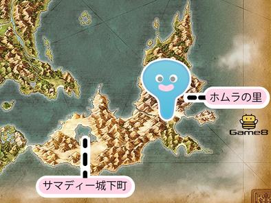 【ドラクエ11(DQ11)】ホムスビ山地のアイテムとマップ|ゲーム ...