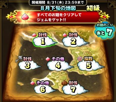 8月下旬の地図(初級)の画像