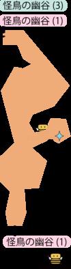 怪鳥の幽谷(3)のマップ(3DS)