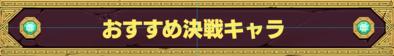 おすすめ決戦キャラの文字バナー