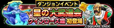 星の大武道会(クインローズ編)イベントバナー