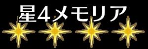 星4メモリア