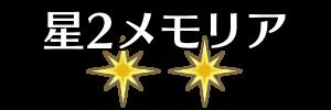 星2メモリア