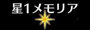 星1メモリア