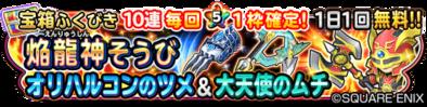 焔龍神&オリハルコンのツメ&大天使の鞭ガチャのバナー