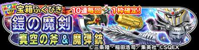 鎧の魔剣&真空の斧&魔弾銃ガチャのバナー