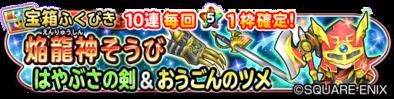 焔龍神装備&はやぶさの剣&黄金の爪ガチャのバナー