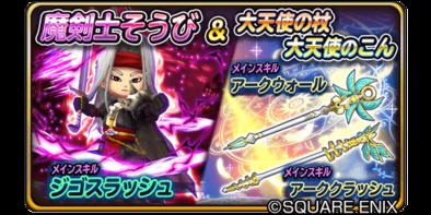 魔剣士装備&大天使の杖&大天使のこんガチャのバナー