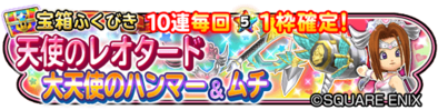 天使のレオタード&大天使のハンマー&鞭ガチャのバナー