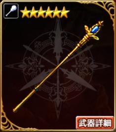 お転婆姫の杖の画像