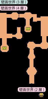 壁画世界(3層)のマップ