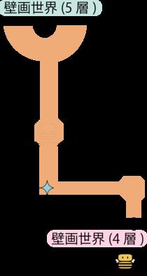 壁画世界(5層)のマップ